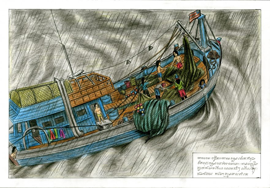 Migrant workers trafficked and forced to work on a big fishing boat. We had to work excruciatingly hard, day and night, nonstop, under the control of violent bosses. If there is time for a break, it is only very short. The workers face danger all the time. This boat is in the Malaysian sea. Drawing by PRUM VANNAK.